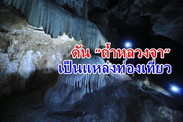 ตะลึง ! ถ้ำหลวงจา มีห้องโถงยาวกว่า 1 กม. เตรียมดันเป็นแห่งท่องเที่ยว