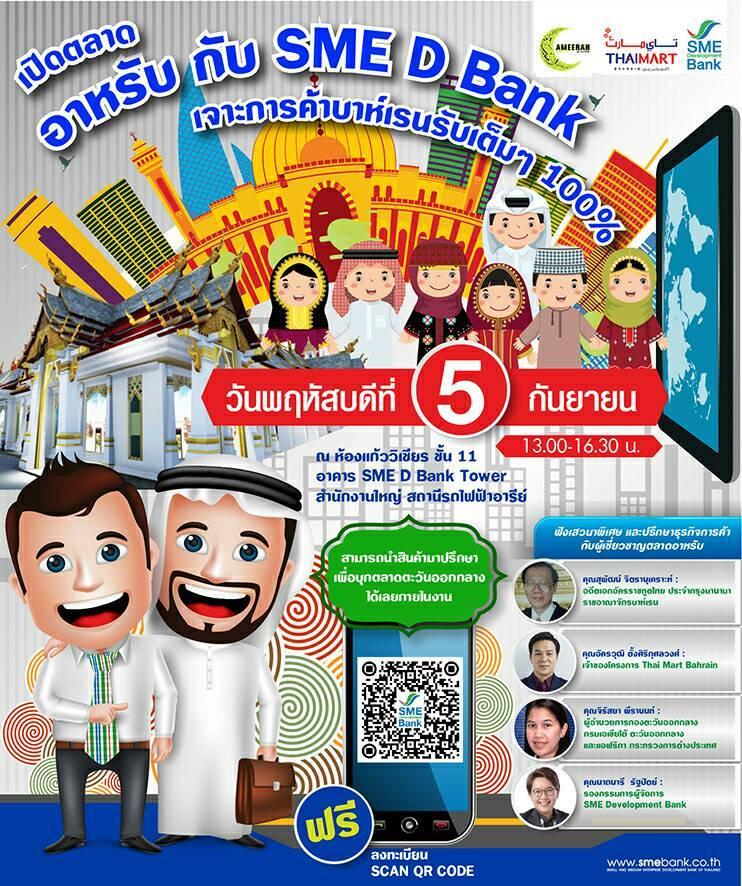 """ธพว. ชวน เอสเอ็มอีไทย ลุยโลกการค้าแห่งใหม่ที่ """"ตลาดบาห์เรน"""""""