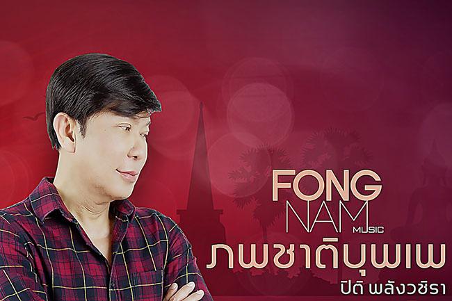 """""""ภพชาติบุพเพ""""เพลงไทยร่วมสมัยโดนใจวัยรุ่น โดดเด่นด้วยดนตรี และเนื้อหาสร้างสรรค์ฟังสบาย"""