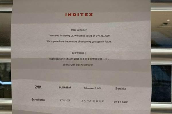 ป้ายแจ้งการปิดร้านสาขา Zara ที่ไทมสแควร์ คอสเวย์เบย์ ฮ่องกงในวันที่ 2 ก.ย.