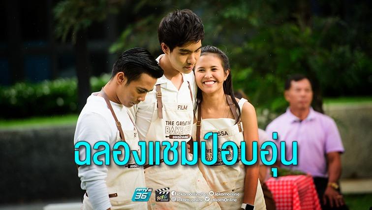 รวมตัว 12 นักอบขนม ฉลองแชมป์คนแรกของไทย