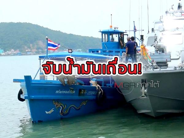 จับเรือประมงดัดแปลงขนน้ำมันดีเซลเถื่อน 10,000 ลิตรกลางอ่าวไทย