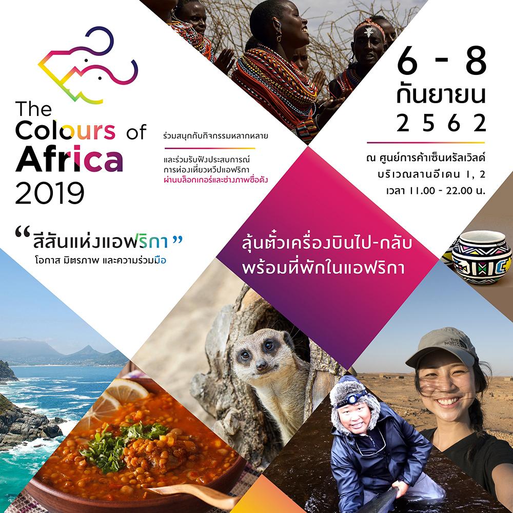 """ชวนตื่นตาสีสันแห่งแอฟริกา ในงาน """"The Colours of Africa 2019"""""""