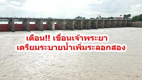 เตือนภัยชาวบ้านท้ายเขื่อนเจ้าพระยา เตรียมรับมือการระบายน้ำเพิ่มรอบ2