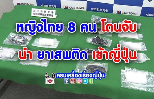 พบหญิงไทยถูกจับ 2 วัน รวม 8 คน เหตุลอบนำยาเสพติดเข้าญี่ปุ่น