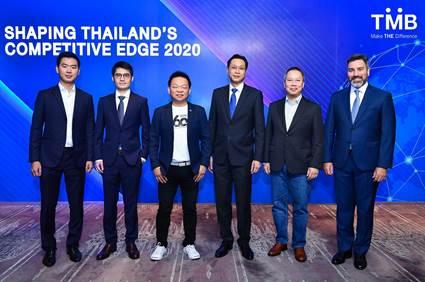 ทีเอ็มบีจัดงาน Shaping Thailand's Competitive Edge 2020  ชี้ทิศทางเศรษฐกิจและการเตรียมพร้อมรับการแข่งขัน
