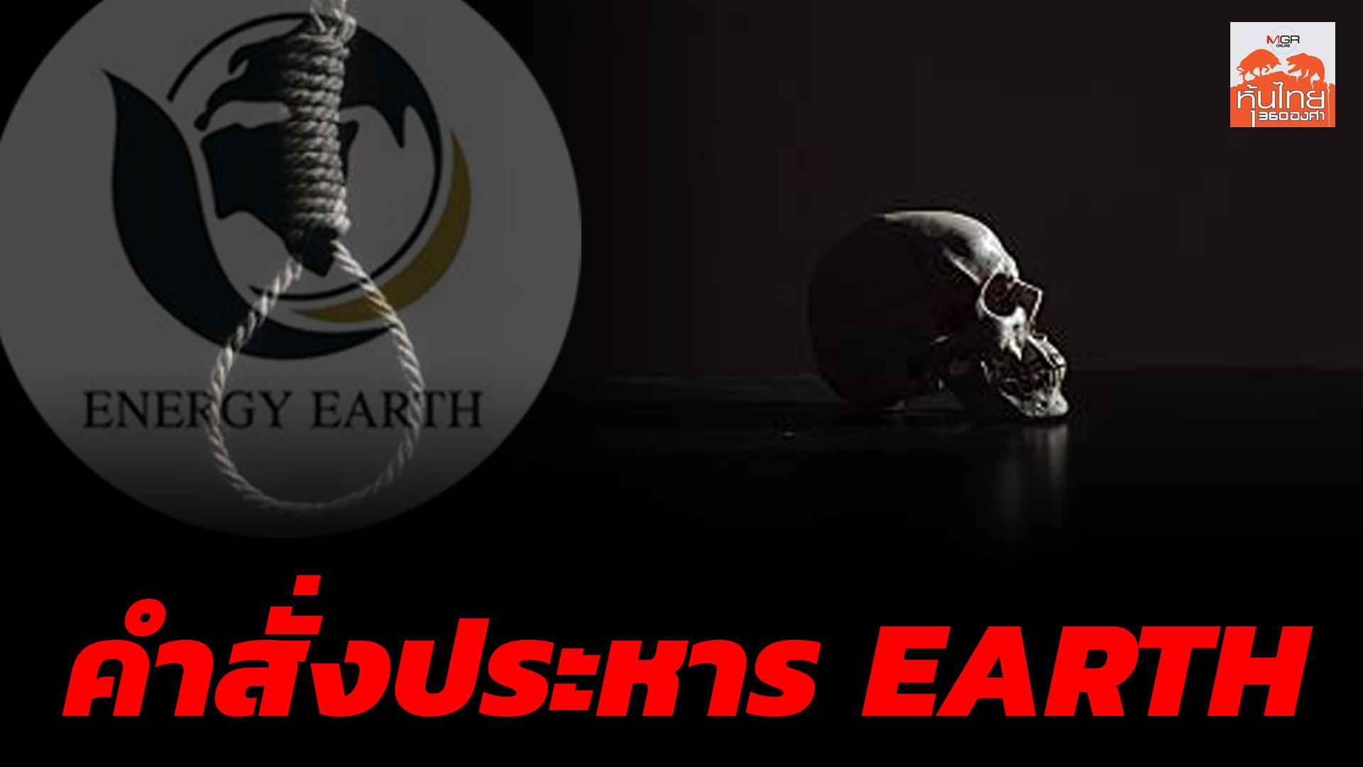 คำสั่งประหาร EARTH / สุนันท์ ศรีจันทรา