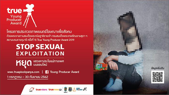ทรูชวนประกวดภาพยนตร์โฆษณา True Young Producer Award 2019 ชิงถ้วยพระราชทาน ทุนการศึกษา ดูงานญี่ปุ่น