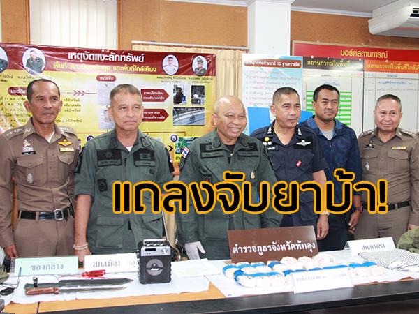 ตำรวจพัทลุงแถลงโชว์ผลงาน จับนักค้ายายึดของกลางยาบ้ากว่า 3 หมื่นเม็ด