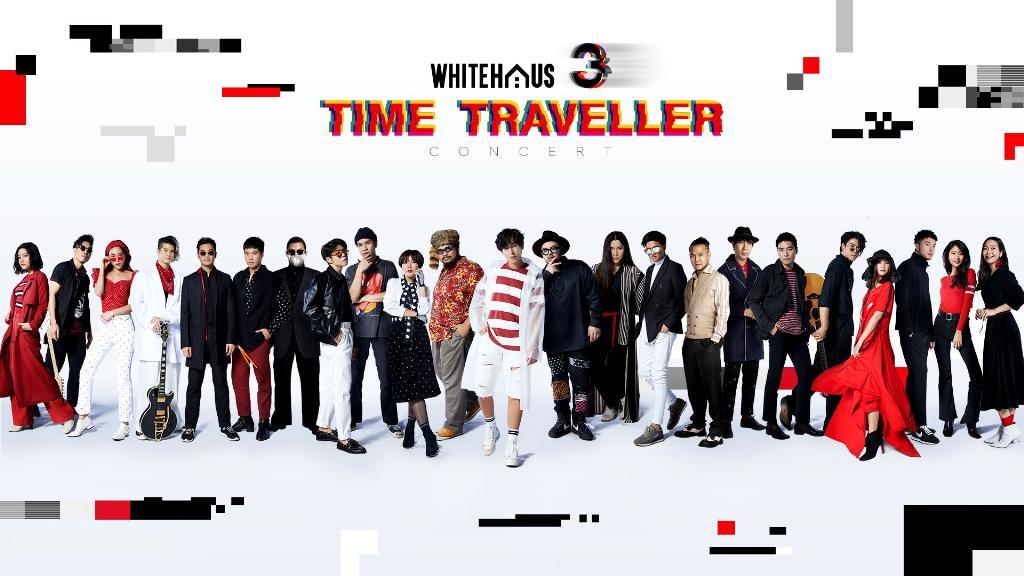 """คึกยกค่าย!! วุ่นวายแต่สนุก ศิลปินไวท์จัดเต็ม """"ไปด้วยกันไหม"""" เพลงธีม WHITEHAUS #3 : TIME TRAVELLER CONCERT"""