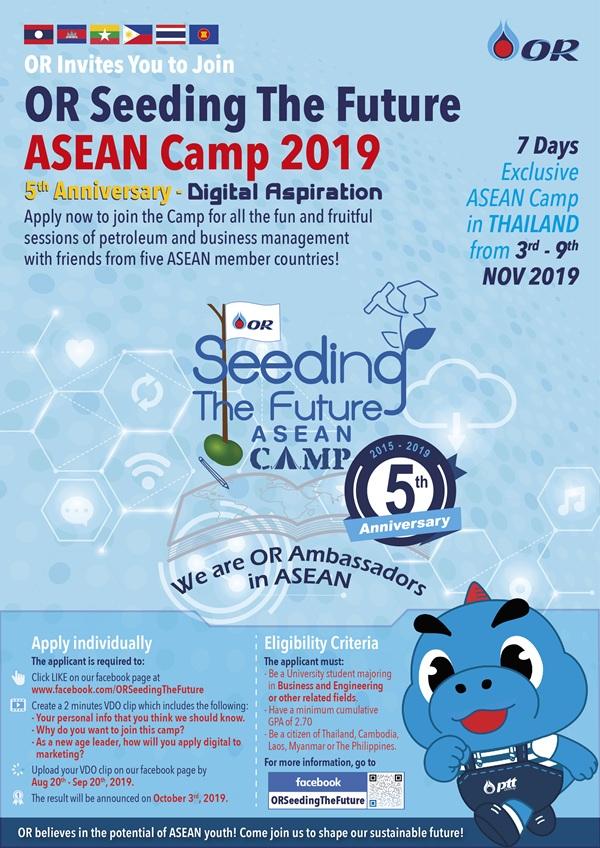 โออาร์ เปิดรับสมัครเยาวชนร่วมกิจกรรม ค่ายเยาวชน เมล็ดพันธุ์เพื่ออนาคต OR ในอาเซียน 2019