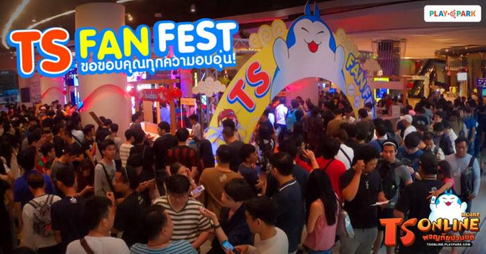 "TS Online Mobile จัดอีเว้นท์แรก ""TS Fan Fest"" สุดฟิน ลุ้น ช็อป แข่ง กิน"