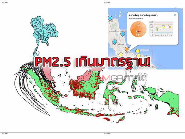 PM2.5 เกินค่ามาตรฐาน! เตือนภาคใต้ตอนล่างระวังหมอกควันจากอินโด-มาเลย์