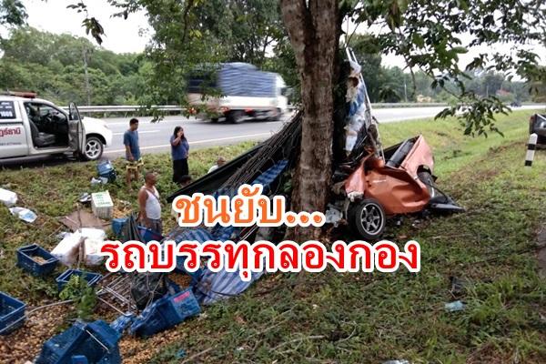 หนุ่มซิ่งกระบะชนต้นไม้กลางถนนดับอนาถคาดหลับใน-ขับรถเร็ว