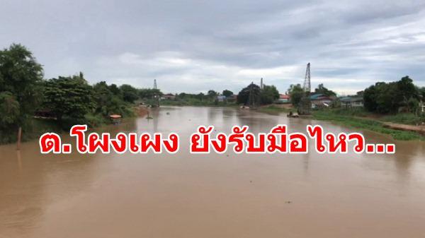 สถานการณ์น้ำที่ตำบลโผงเผง ยังยับมือได้อยู่ เฝ้าระวังอย่างใกล้ชิด