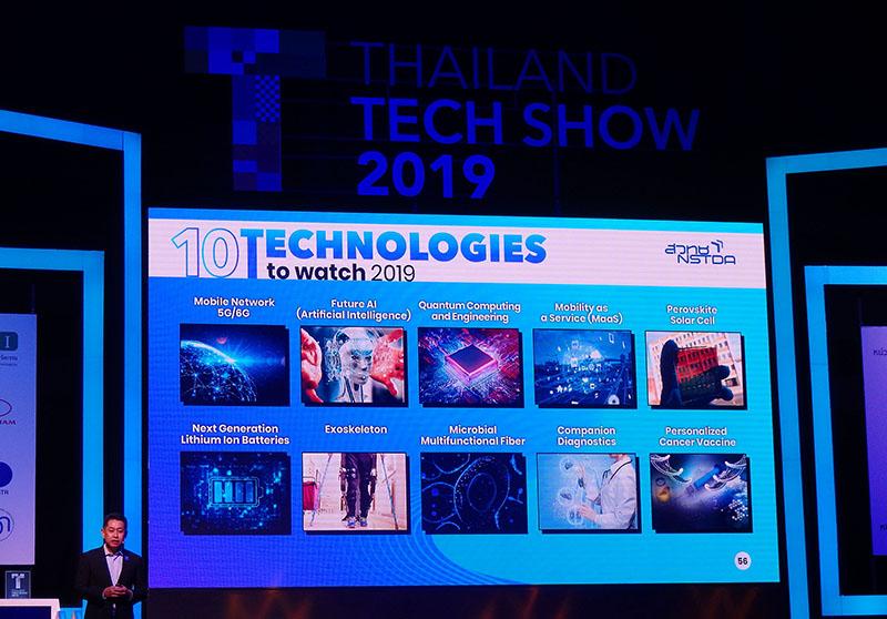 """ดร.ณรงค์ ศิริเลิศวรกุล บรรยายพิเศษ เรื่อง """"10 เทคโนโลยีที่น่าจับตามอง ประจำปี 2562"""""""
