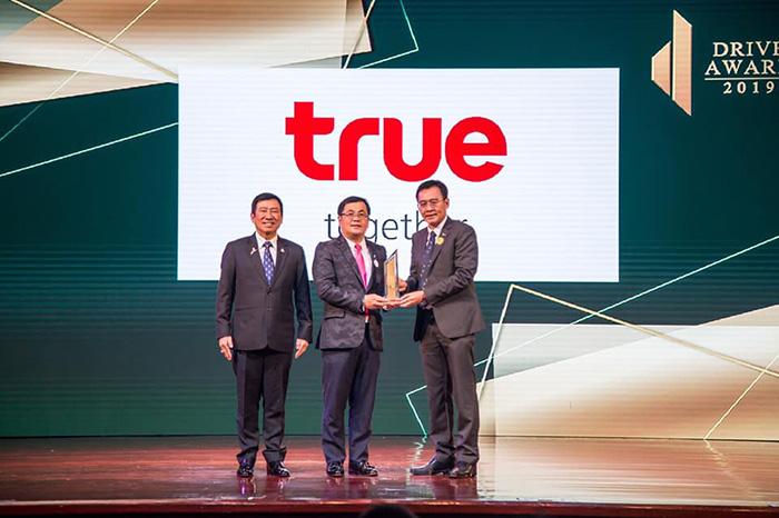 ทรู รับรางวัล DRIVE AWARD 2019 Excellence Technology