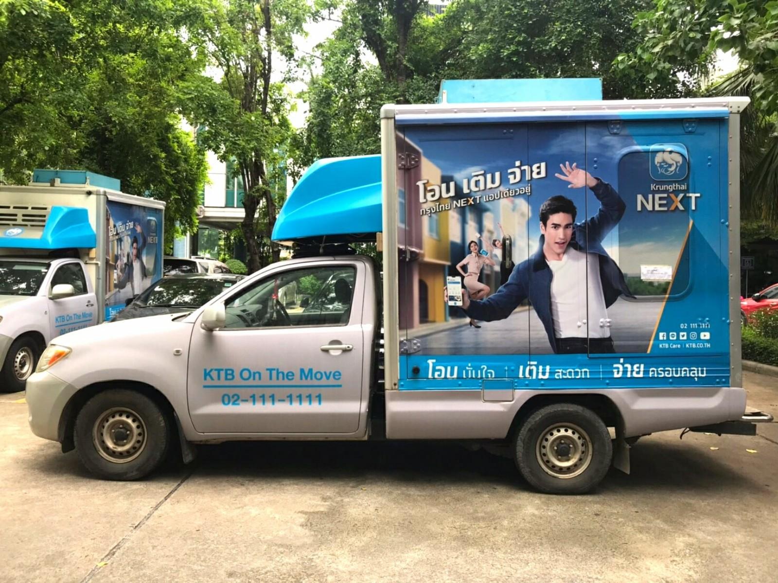 กรุงไทยขานรับมาตรการบรรเทาค่าครองชีพ