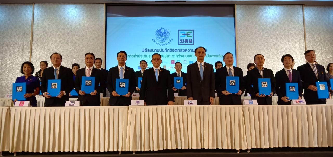 (รับชมคลิป) บสย.รับลูกมาตรการกระตุ้นเศรษฐกิจภาครัฐ ลงนาม 18 ธนาคาร คลอด PGS8 อัดงบ 1.5 แสนล้าน หนุน SMEs