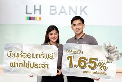 """LH Bankออก""""ออมทรัพย์ฝากไม่ประจำ""""-ดอกเบี้ยสูงสุด1.65%"""