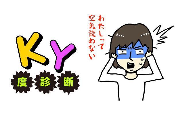 """""""วัดระดับความ K.Y."""" """"ฉันอ่านสถานการณ์ไม่ออกหรือนี่"""" ภาพจาก https://mirrorz.jp/"""