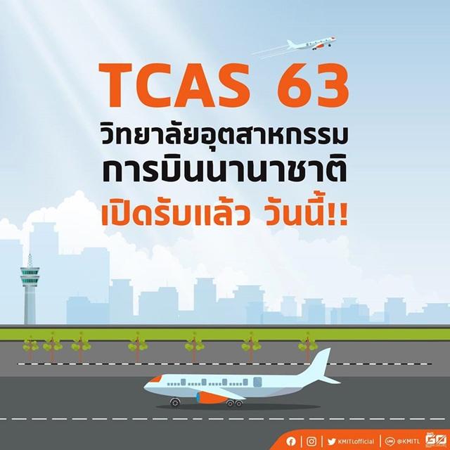 สจล. เปิดรับ TCAS 63 รอบรับตรง วิทยาลัย อุตฯ การบินนานาชาติ