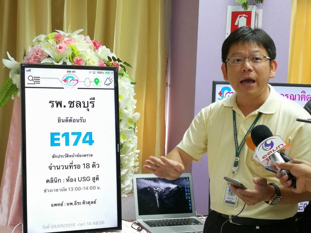 รพ.ชลบุรี เปิดตัวแอปฯ ตรวจสอบสิทธิการรักษา รับคิวออนไลน์ ลดขั้นตอน ลดแออัด