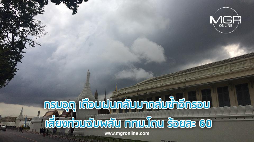 กรมอุตุ เตือนฝนกลับมาถล่มซ้ำอีกรอบ เสี่ยงท่วมฉับพลัน กทม.โดน ร้อยละ 60