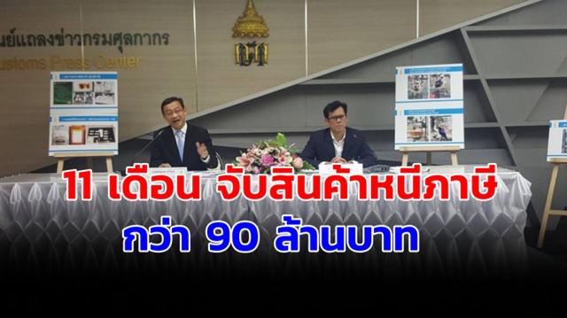 กรมศุลฯ เผย 11 เดือน จับกุมแบรนด์เนมหนีภาษีได้ 90 ล้าน