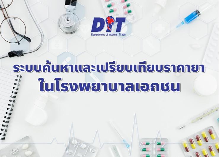 เช็กลิสต์ 20 ยาคนไทยใช้สูงสุด รพ.เอกชนฟันกำไร 100-1,000%