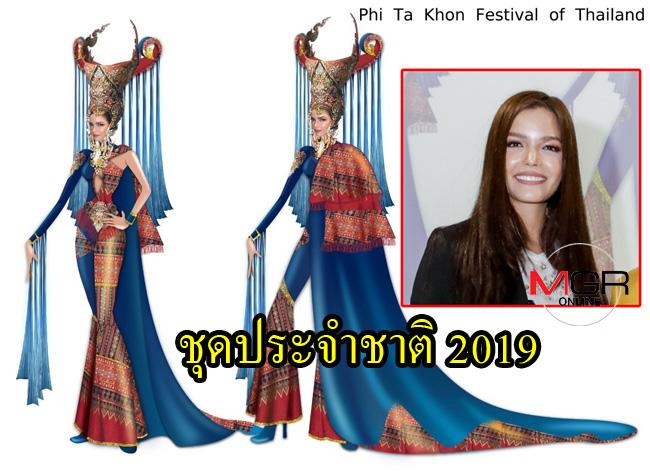"""สู่จักรวาล! เปิดตัว """"ชุดผีตาโขน"""" ชุดประจำชาติ มิสยูนิเวิร์สไทยแลนด์ 2019"""