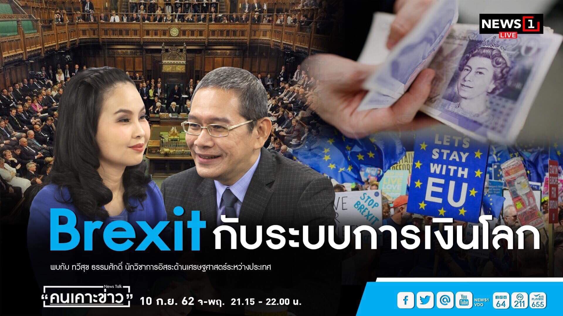 """""""อ.ทวีสุข"""" วิเคราะห์ """"Brexit"""" กับระบบการเงินโลก เตือนไทยกลางปีหน้า ศก.ทรุด"""