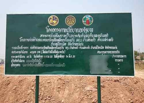 บช.จี้มหาดไทย เร่งโอนทรัพย์สิน 2 บิ๊กโครงการ รบ.ชุดก่อน กว่า 1 แสนรายการ วงเงิน 800 ล้าน หลังได้รับยกเว้นไม่ต้องคืนคลัง