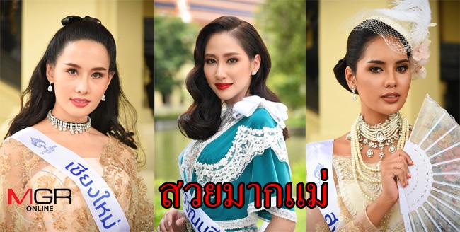 """ชมจะจะ 40 คนสุดท้าย """"นางสาวไทย"""" ผู้ประกาศข่าวช่องดังก็มา!"""