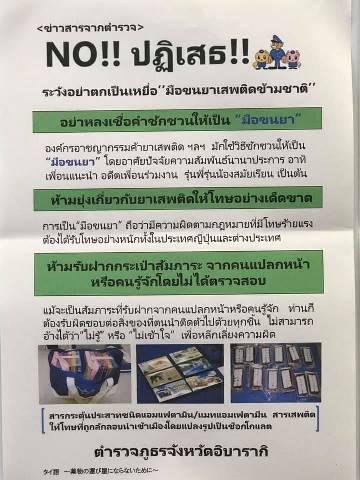 ตำรวจจังหวัดอิบารากิออกประกาศเป็นภาษาไทย เตือนเรื่องการลักลอบขนยาเสพติดเข้าญี่ปุ่น
