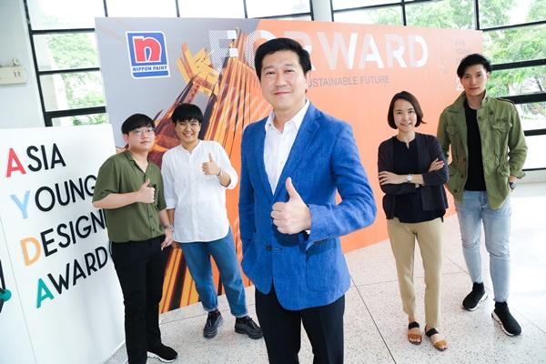 นิปปอนเพนต์ สานต่อเวที Asia Young Designer Awards 2019 จุดประกายนักออกแบบรุ่นใหม่ สร้างสภาพแวดล้อมที่ยั่งยืน