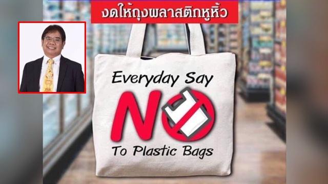 ดร.ธรณ์ เฮ! ม.ค. 63 เลิกใช้ถุงพลาสติกหลายห้าง วอนปชช.ใช้ถุงผ้าไปจ่ายตลาด