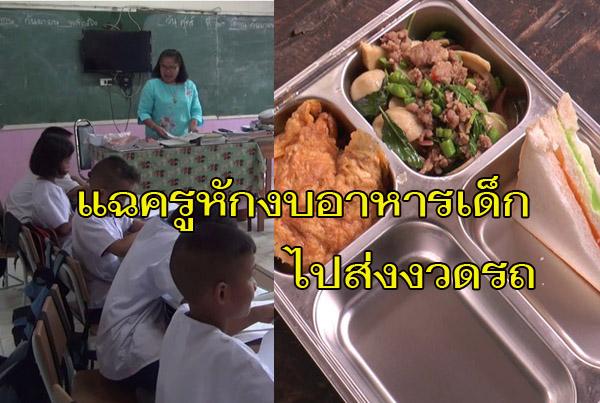 บุรีรัมย์ฉาวอีก! ครูแฉครูหักงบอาหารกลางวันเด็กส่งงวดรถ อีกฝ่ายท้าตรวจสอบเบิกจ่ายถูกต้อง