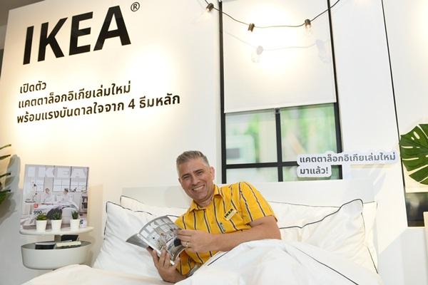 แคตตาล็อกอิเกียเล่มใหม่รวมสูตรลัดจัดห้องนอนอย่างง่ายๆ เพื่อการพักผ่อนอย่างมีคุณภาพ