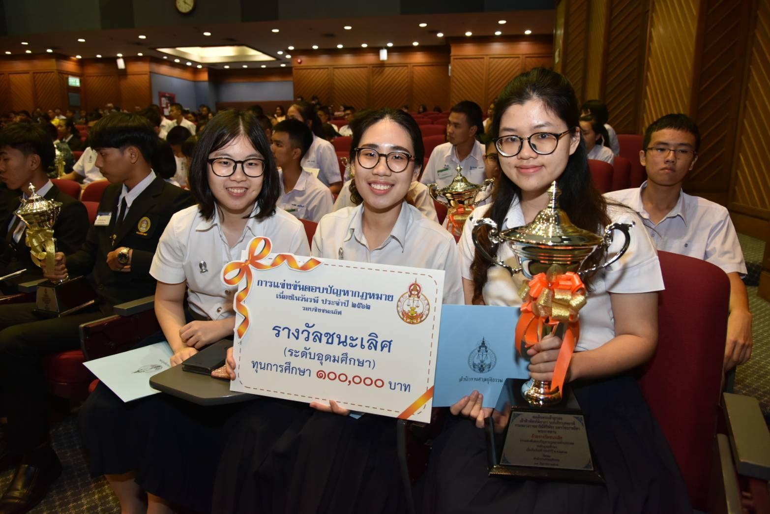 ศาลยธ.จัดแข่งตอบปัญหากฎหมายชิงแชมป์ประเทศไทย เนื่องในวันรพี