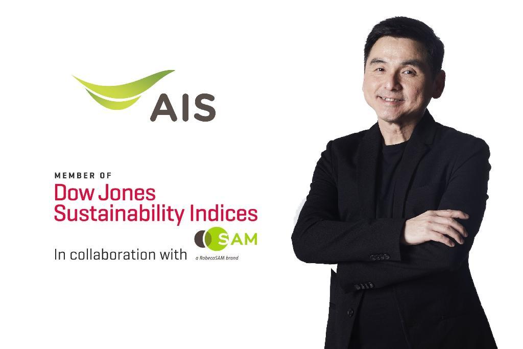 AISติดอันดับDJSIตอกย้ำความสำคัญของการสร้างสังคมดิจิทัลอย่างยั่งยืน