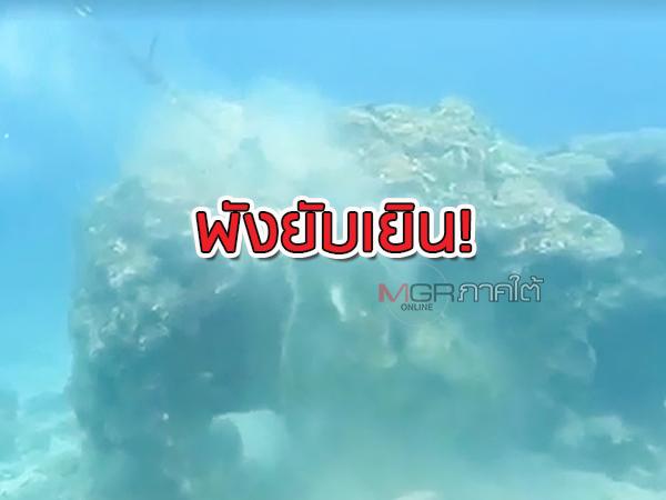 """พังยับเยิน! นักวิชาการโพสต์ภาพปะการัง """"เกาะราชาใหญ่"""" ถูกใช้เป็นทุ่นผูกเรือส่งนักดำน้ำ (ชมคลิป)"""