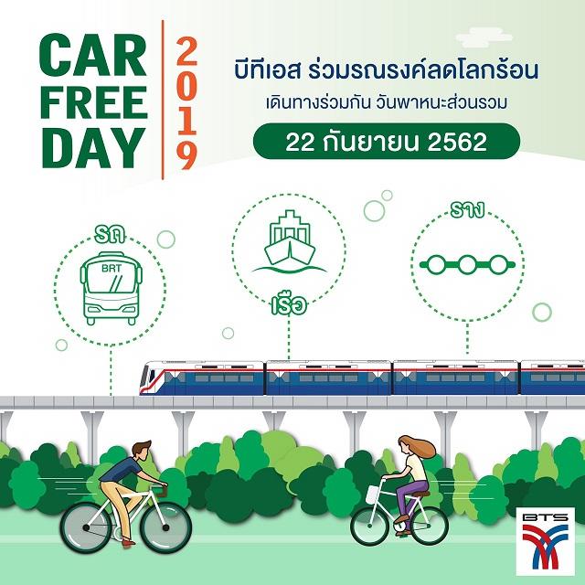 บีทีเอส หนุน Car Free Day 2019 เดินทางด้วยจักรยาน 22 ก.ย. ฟรี!