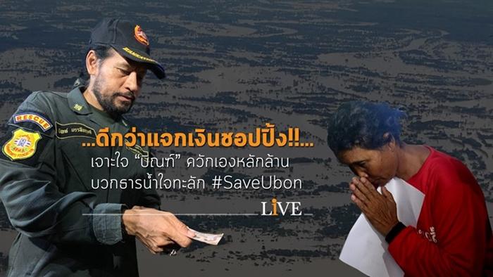 """ดีกว่าแจกเงินชอปปิ้ง!! เจาะใจ """"บิณฑ์"""" ควักเองหลักล้าน บวกธารน้ำใจทะลัก #SaveUbon"""