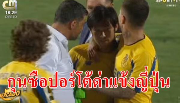 """กุนซือ """"ปอร์โต้"""" เดือดด่าแข้งญี่ปุ่น จนเพื่อนร่วมทีมต้องมาห้าม"""