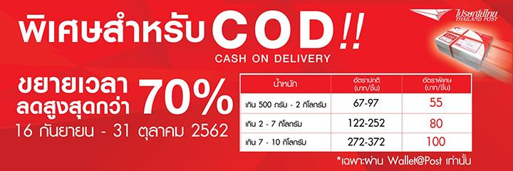 ไปรษณีย์ไทยจัดหนักต่อเนื่อง  ขยายเวลาลดค่าส่งสูงสุดกว่า 70%  พิเศษสำหรับลูกค้า COD