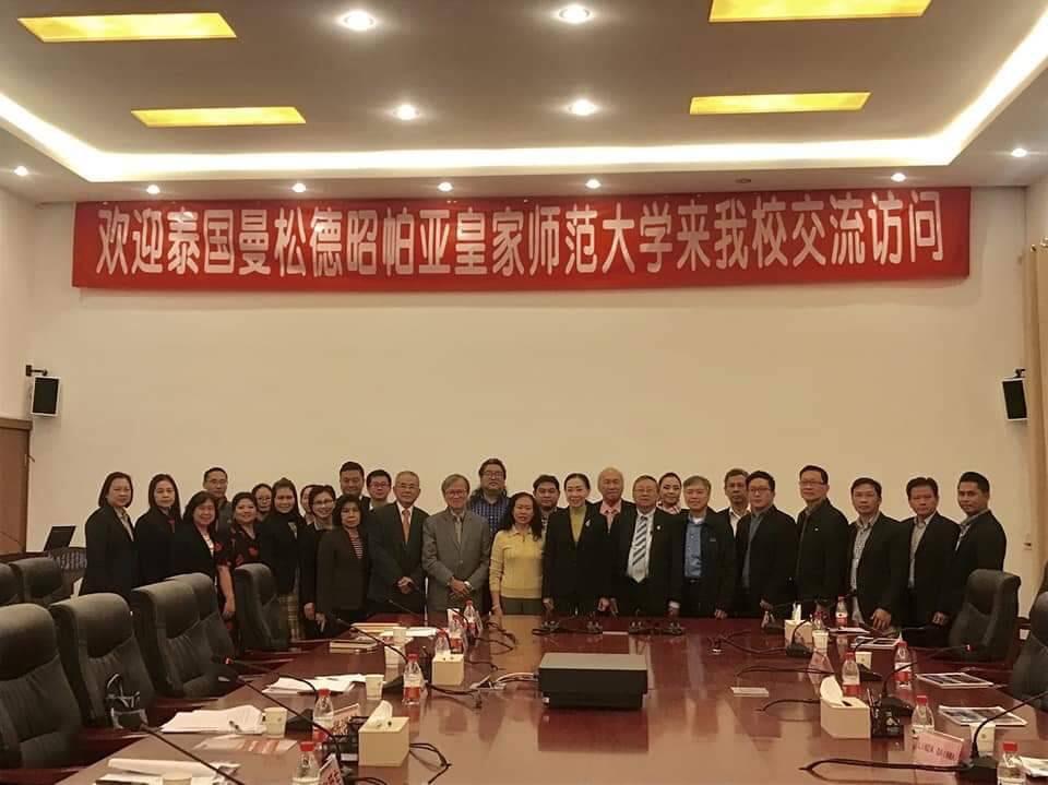มบส.ลั่นฆ้องประสานความร่วมมือจีนจัดตั้งวิทยาลัยนานาชาติอย่างเป็นทางการ