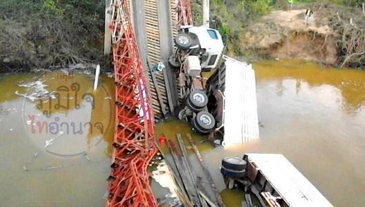หวาดเสียว!บรรทุกพ่วงน้ำหนักเกินข้ามลำน้ำสะพานหัก เผยคนขับฝ่าฝืนคำเตือนเอง