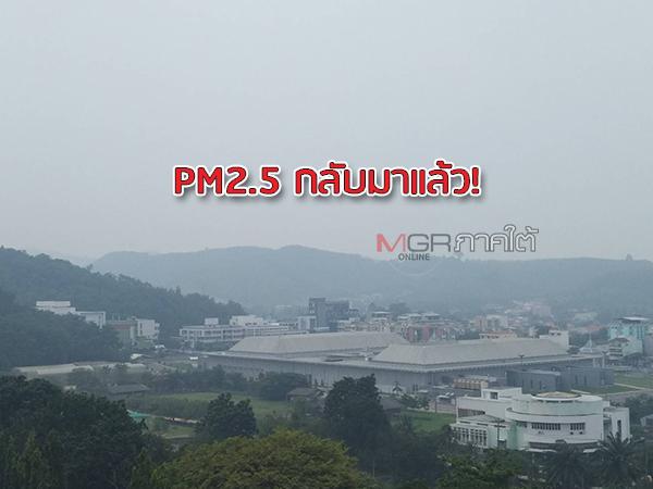 PM2.5 กลับมาแล้ว! มอ.หาดใหญ่เตือนประชาชนสวมหน้ากากป้องกัน