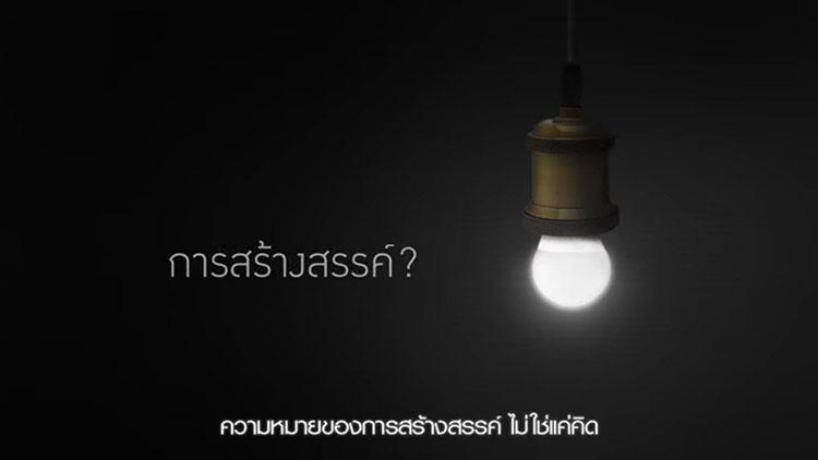 """สนพ. ปล่อยคลิป """"สนพ. เราสร้างสรรค์ เพื่อทุกคน"""" ย้ำภารกิจพลังงานของประเทศเพื่อคนไทย"""